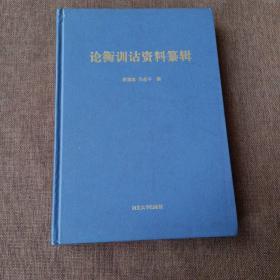 论衡训诂资料纂辑(精装,末翻阅,1版1次)