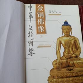 金铜佛像(上下,精装,1版1次,未翻阅)