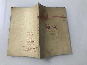 工农业余中等学校初中课本:语文(第三册)