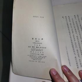 百年心声(增订本)中国民主革命诗话 (竖版)