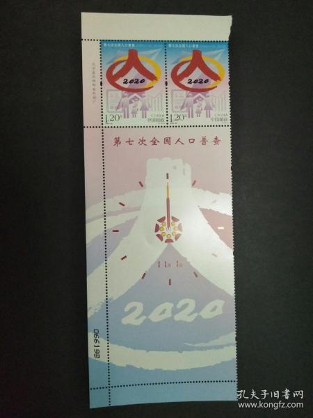 中国人口普查邮票_J78 中国人口普查 邮票自制首日封