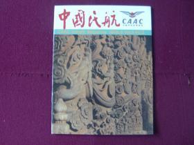 中国民航1986年第3期
