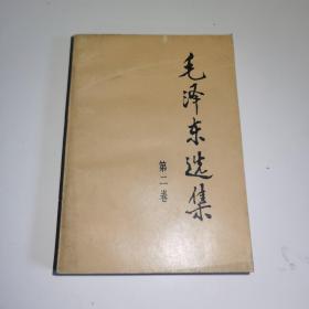 毛泽东选集 第二卷 1991版 重庆一印