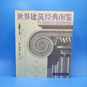 世界建筑经典图鉴