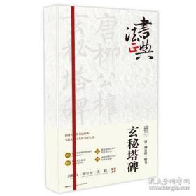 唐柳公权玄秘塔碑 中国书法正典系列