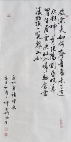 【保真】中书协会员、书法名家赵自清行书小品:杜甫《望岳》