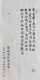 【保真】中书协会员、书法名家赵自清行书小品:菜根谭名句