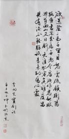 【保真】中书协会员、书法名家赵自清行书小品:李开先 《宝剑记》