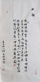 【保真】中书协会员、书法名家赵自清行书小品:棋韵