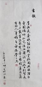 【保真】中书协会员、书法名家赵自清行书小品:书韵