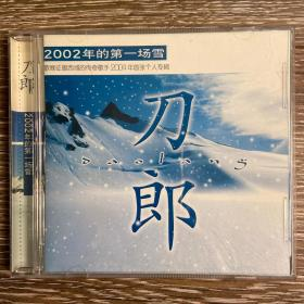 刀郎CD 2002年的第一场雪