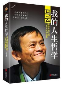 我的人生哲学:马云献给年轻人的12堂人生智慧课 张燕 编著