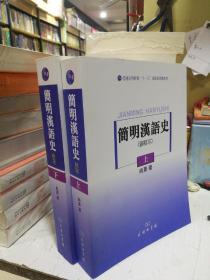 简明汉语史(修订本)上下     商务印书馆