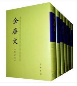 全唐文(全12册)