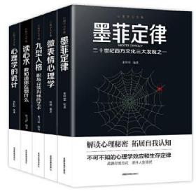心理学大全集(全五册) 张跃峰,曹君丽,杨颖,张戈洋,宋犀堃