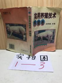 实用养殖技术.养猪卷