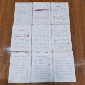 中山大学金钦俊教授《诗与民歌》手稿一宗 附广东人民出版社封面插图设计稿、发稿单、征订目录、手写内容提要等