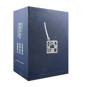 亚鲁王书系 : 全3册全三册  史诗颂译   歌师秘档   苗疆解码