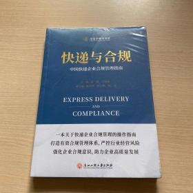 快递与合规——中国快递企业合规管理指南(未开封)