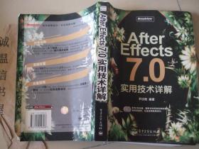 After Effects 7.0实用技术详解