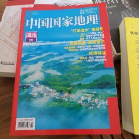 中国国家地理杂志 2019.2