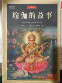 发现世界丛书 全彩插图本《瑜伽的故事——印度宗教文化神奇之旅》