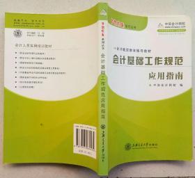 会计基础工作规范应用指南
