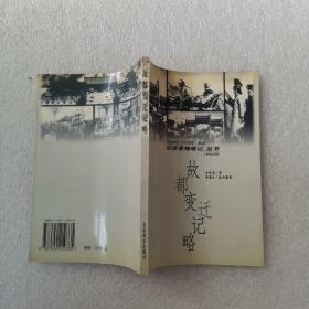 旧京景物笔记丛书: 故都变迁记略