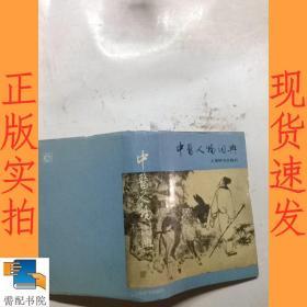 中医人物词典