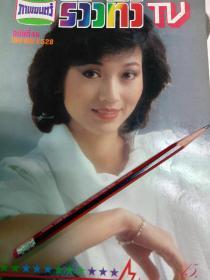 泰国杂志早期赵雅芝吕秀菱精美彩页一张双面A4记赵雅芝泰国报道两张