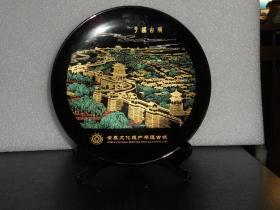 永隆号漆器盘摆件挂件 平遥古城(直径25cm)
