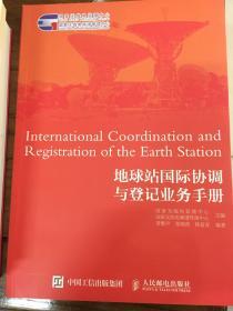 地球站国际协调与登记业务手册