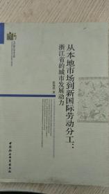 当代浙江学术文库·从本地市场到新国际劳动分工:浙江省的城市发展动力