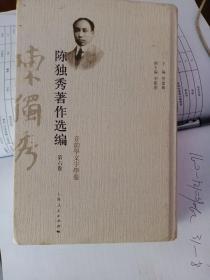 陈独秀著作选编. 第六卷. 音韵学文字学卷(品相如图所示)