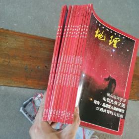 地理知识 1999年 1--12册 全年12本合售