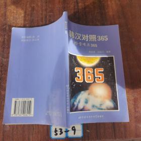 韩汉对照365