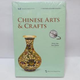 中华之美丛书:中国传统工艺(英)