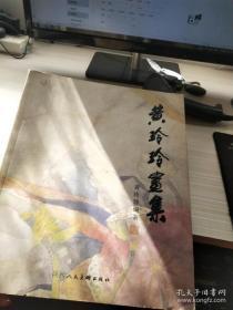 黄玲玲画集:[中英文本] 签赠本