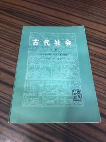 古代社会下册(新译本)