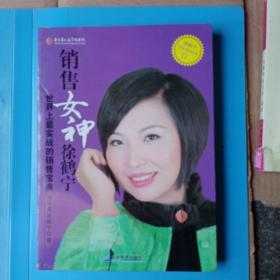 销售女神徐鹤宁,世界上最实战的销售宝典