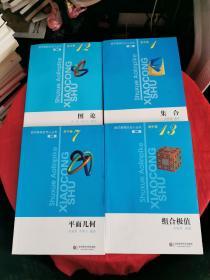 数学奥林匹克小丛书—集合、平面几何、图论、组合极值、高中数学竞赛中的解题方法与策略(高中卷 第二版 5册合售,详见图)
