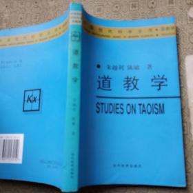 道教学 作者朱越利签名赠送本