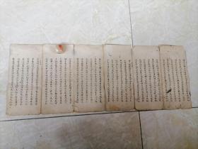 朱善祥,陆润庠手抄册页