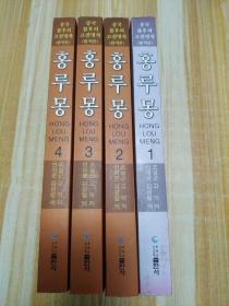 红楼梦1-4全 (朝鲜文)홍루몽 1-4