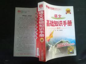 语文基础知识手册(高中