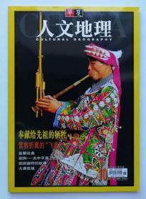 华夏人文地理 2002年8月号