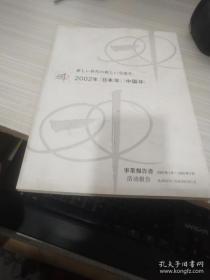 2002 年 日本年 中国年 日文