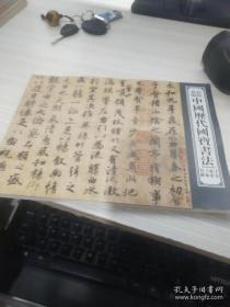 高仿真版中国历代国宝书法