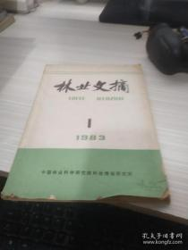 林业文摘 1983 1