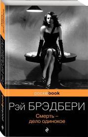 死亡是孤独的  Смерть - дело одинокое(Death Is a Lonely Business)雷·布拉德伯雷(Ray Bradbury,1920.8.22—2012.6.6)美国幻想小说家。《冰霜与烈火》、《华氏451》、《浓雾号角》、《太阳的故事》、《城市》、《时间狩猎》、《火箭飞行员》、《马里奥纳特公司的机器人》、《雨一直下》、《苍白先生》俄文版,俄语版,外文原版,外文书